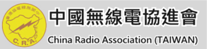 China Radio Association (Taiwan)